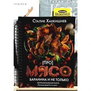 "Сталик Ханкишиев ""Про мясо. Баранина и не только"""