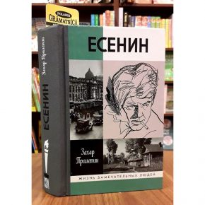 Захар Прилепин «Есенин. Обещая встречу впереди»