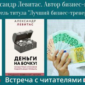 Встреча с Александром Левитасом 10 декабря