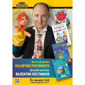 Встреча с Валентином Постниковым 14 декабря