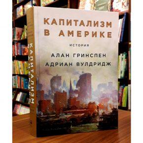 Алан Гринспен, Адриан Вулдридж «Капитализм в Америке: история»