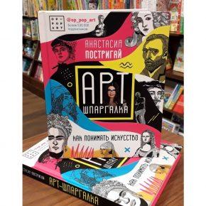 Анастасия Постригай «Арт-шпаргалка: как понимать искусство#op_pop_art»