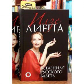 Илзе Лиепа «Вселенная русского балета»