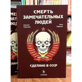 Алексей Паевский, Анна Хоружая «Смерть замечательных людей. Сделано в СССР»