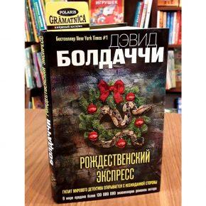 Дэвид Болдаччи «Рождественский экспресс»