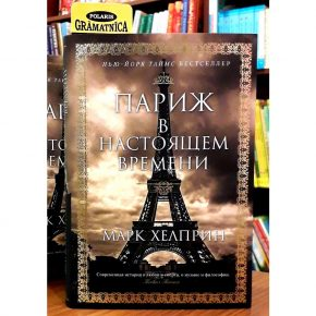 Марк Хелприн «Париж в настоящем времени»
