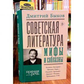 Дмитрий Быков «Советская литература: мифы и соблазны»