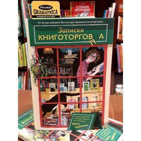 Шон Байтелл «Записки книготорговца»