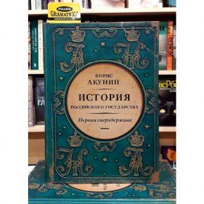 Борис Акунин «Первая сверхдержава»
