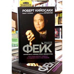Роберт Кийосаки «Фэйк»