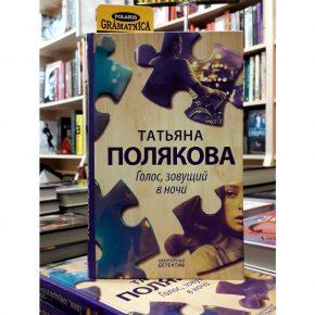 Татьяна Полякова «Голос, зовущий в ночи»
