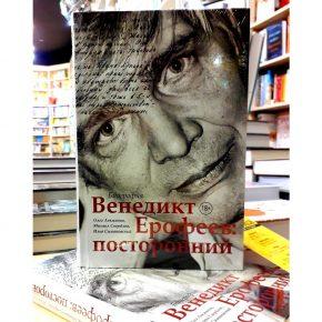 О. Лекманов, М. Свердлов, И. Симановский «Венедикт Ерофеев: посторонний»