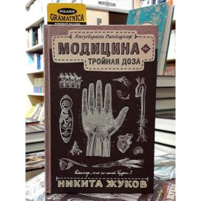 Никита Жуков «Модицина. Тройная доза»