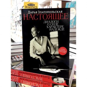 Дарья Златопольская «Настоящее. Диалоги о силе, характере, надежде»