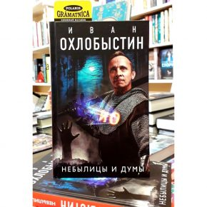 Иван Охлобыстин «Небылицы и думы»