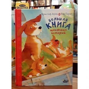 Лупи Тарле «Большая книга щенячьих историй»