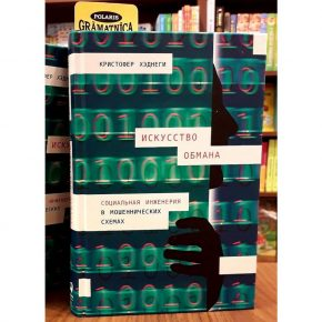 Кристофер Хэднеги «Искусство обмана. Социальная инженерия в мошеннических схемах»
