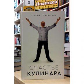 Сталик Ханкишиев «Счастье кулинара»