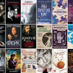 Интересные книги 21 декабря