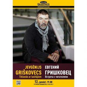 Встреча с Евгением Гришковцом 12 января