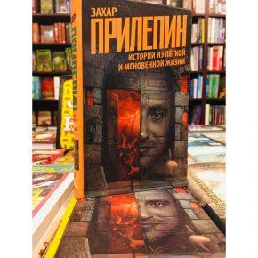 Захар Прилепин «Истории из легкой и мгновенной жизни»