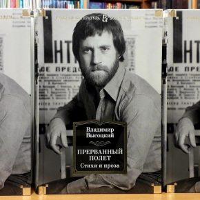 Книга месяца Владимир Высоцкий «Прерванный полёт»