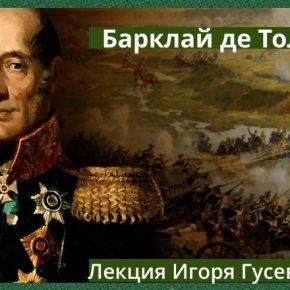 Историк Игорь Гусев в Polaris 13 февраля