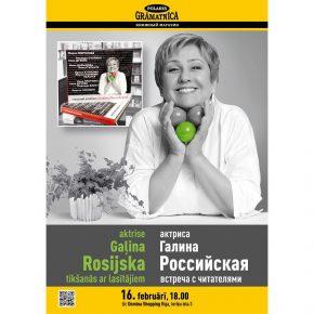 Актриса Галина Российская в Polaris 16 февраля