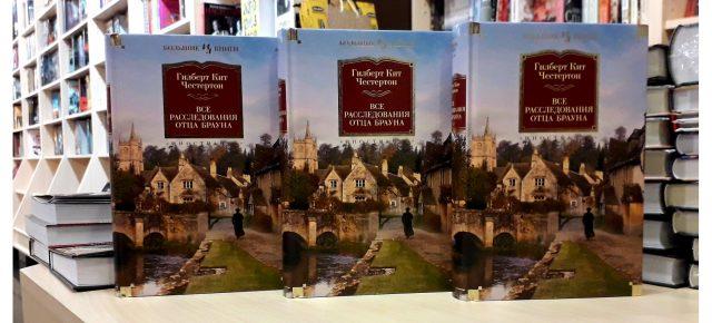 Книга месяца - Г. К. Честертон «Все расследования отца Брауна»
