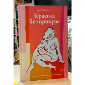 Анушка Риз «Красота без прикрас»