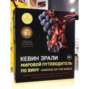 Кевин Зрали «Мировой путеводитель по вину. Windows on the world»