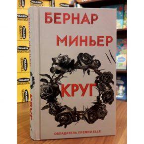 Бернар Миньер «Круг»