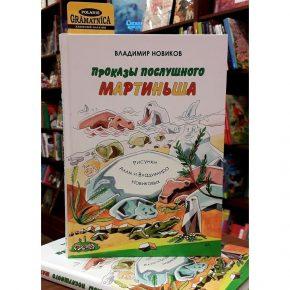 Владимир Новиков «Проказы послушного Мартиньша»