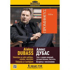 Встреча с Алексом Дубасом 8 февраля