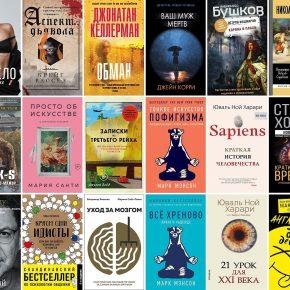 Интересные книги 20 января