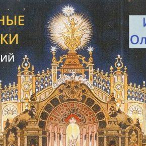 «Всемирные выставки»: лекция историка Олега Пухляка