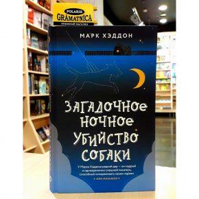 Марк Хэддон «Загадочное ночное убийство собаки»