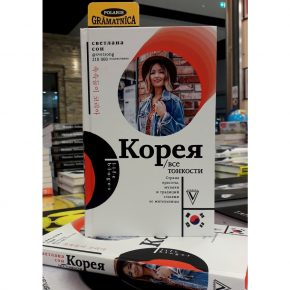 Светлана Сон «Корея. Все тонкости»