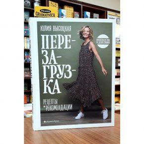 Юлия Высоцкая «Перезагрузка. Рецепты и рекомендации»