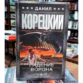 Данил Корецкий «Падение Ворона»