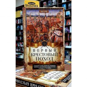 Огаст Крей «Первый крестовый поход»