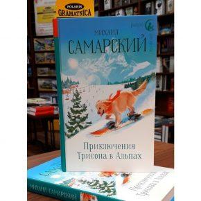 Михаил Самарский «Приключения Трисона в Альпах»