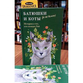 «Батюшки и коты (и не только). Истории о тех, кто помнит Рай»