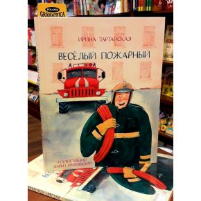 Ирина Зартайская «Веселый пожарный»