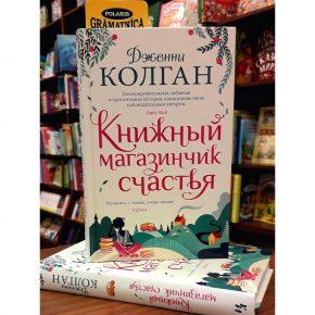 Дженни Колган «Книжный магазинчик счастья»