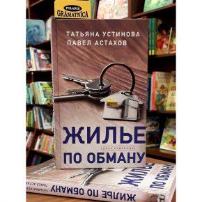 Татьяна Устинова, Павел Астахов «Жилье по обману»