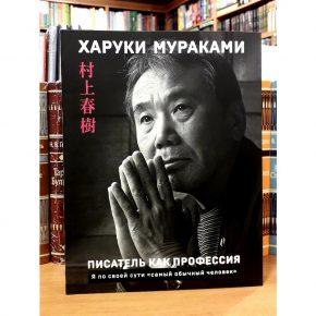 Харуки Мураками «Писатель как профессия»