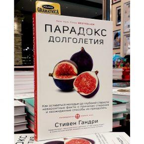 Стивен Гандри «Парадокс долголетия»