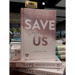 Мона Кастен «Спаси нас»