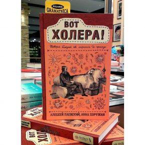 Анна Хоружая, Алексей Паевский «Вот холера!»